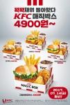 KFC가 14일부터 맛과 양을 한층 업그레이드 시킨 KFC 매직박스를 출시한다