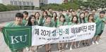건국대 학생들로 구성된 성·신·의 해외 봉사단이 여름방학을 맞아 7월 12~21일 태국 치앙마이 지역에서 현지 주민들을 위한 사랑의 집짓기 해외 봉사활동을 펼친다