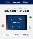 예스24가 EBS리딩클럽 학습도서 200권 담은 교육용 태블릿을 출시했다