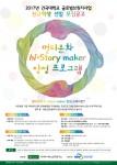 건국대가 서울 광진구 지역 고등학교에 재학 중인 다문화 가정 자녀들을 대상으로 멀티문화 히스토리 메이커 양성 프로그램 참가자를 모집한다
