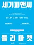 세기P&C가 중구 신당종합사회복지관에서 세기나눔바자회를 개최한다. 사진은 세기나눔바자회 포스터