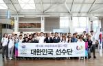 제10회 브로츠와프 월드게임에 참가하는 대한민국 선수단
