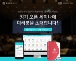 다우기술이 매월 2회 그룹웨어 및 메일보안 정기 오픈 세미나를 개최한다