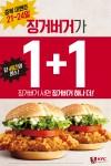 KFC가 중복을 맞아 21일부터 24일까지 4일간 징거버거 세트 또는 단품 구매 시 징거버거 한 개를 무료로 증정하는 징거버거 1+1 고객 감사 이벤트를 진행한다