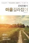 도서출판 행복에너지가 최주섭 전 한국예탁결제원 상무의 은퇴전환기 마음길라잡이를 출간했다
