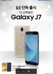 KT가 21일 갤럭시J7을 단독 출시하고 전국 KT매장 및 공식 온라인 채널인 KT 올레샵을 통해 판매를 시작한다