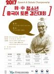 국제청소년문화교류협회가 2017 한·중 청소년 중국어 토론 경진대회를 개최한다. 사진은 2017 한·중 청소년 중국어 토론 경진대회 포스터