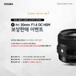 세기피앤씨가 SIGMA ⓐ30mm F1.4 DC HSM 보상 판매를 실시한다