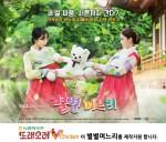 농협목우촌 또래오래가 지난달 시작한 MBC UHD특별기획 드라마 별별 며느리를 제작 지원한다