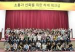 경남제약이 2017 하계 워크샵을 개최했다