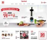 테팔이 한국 창립 20주년을 기념해 제7회 집밥 요리왕 대회를 개최한다. 사진은 제7회 테팔 집밥 요리왕 대회 웹사이트