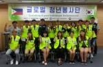 글로벌청년봉사단 발대식에 참가한 대학생들
