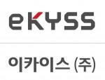 온라인 교육 기업 한국카이스가 이카이스로 사명을 변경하고 이러닝 기업으로 새로운 도약을 시작한다