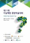 한국자살예방협회가 제11회 자살예방 종합학술대회를 개최한다
