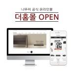 나뚜찌, 돌레란 공식 수입원 더홈이 공식 온라인 쇼핑몰 더홈몰을 16일 오픈한다