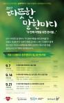서울시정신건강브랜드 블루터치와 서울시50플러스 중부캠퍼스가 전하는 2017 따뜻한 말 한마디 포스터