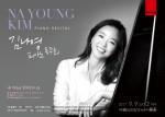 피아니스트 김나영 피아노 독주회 내 마음의 보석 상자IX 포스터