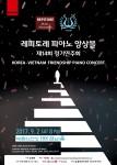 피토레 피아노 앙상블이 9월 2일 오후 8시 예술의전당 IBK챔버홀에서 제14회 정기연주회를 개최한다