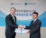 크레도웨이가 JW바이오사이언스와 채혈 준비 자동화 시스템 독점판매 계약을 체결했다