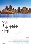 도서출판 행복에너지가 출간한 맛있는 호주 동남부여행 표지
