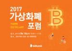 빗썸이 국내 첫 2017 가상화폐 포럼을 개최한다