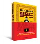 탈무드원전연구가인 김정완 탈무드랜드 대표가 번역한 유대인들이 절대 가르쳐주지 않는 비즈니스 성공의 비밀 탈무드가 출간됐다