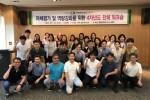 동명대 CK사업단 자체평가역량강화 워크숍