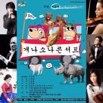제9회 청도 개나소나 콘서트 포스터