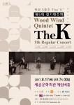 17일 목관 5중주 The K 제5회 정기연주회가 세종문화회관 체임버홀에서 개최된다