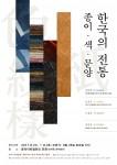 한국의 전통, 종이‧색‧문양전 전시회 포스터