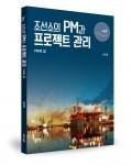 조선소의 PM과 프로젝트 관리, 송인명 지음, 좋은땅 출판사, 188쪽, 2만원