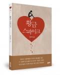 황금 스파이크, 이무영 지음, 좋은땅 출판사, 152쪽, 8000원