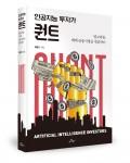 인공지능 투자가 퀀트, 권용진 지음, 카멜북스, 412쪽, 1만6천원