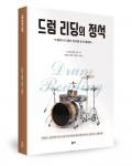 드럼 리딩의 정석, 드럼교육연구소 지음, 좋은땅 출판사, 80쪽, 9000원