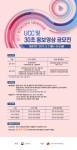 한국보건복지인력개발원이 보건복지부 주최 2017년 보건복지분야 사회복무요원 UCC 및 30초 홍보영상 공모전을 개최한다