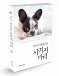 강아지 배변훈련 시키지 마라, 김세화 지음, 284쪽, 1만5000원