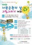 제9회 자원순환의 날 그림그리기 대회 포스터