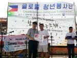 한국청소년연맹 희망사과나무가 필리핀 빈민지역 아동·청소년의 건강한 성장을 위해 의약품·의류를 후원했다