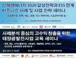 세미나허브가 신재생에너지 3020 달성 전략과 ESS 연계 비즈니스 및 태양광 발전교육 세미나를 개최한다