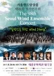 26일 서울윈드앙상블의 제98회 정기연주회가 세종문화회관 대극장에서 개최된다