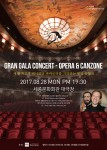 테너 파바로티를 기억하는 헌정음악회가 세종문화회관 대극장에서 개최된다