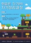 서울시청년활동지원센터가 2017년 취업지원프로그램 내일탐구편 자기정리과정을 8월 23일부터 11월까지 총 18회 종로구에서 진행한다