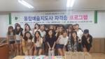 창의인성사업단 통합예술지도사 자격증 프로그램 과정