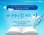 한국교직원공제회가 The-K 은빛동행 자서전 출간 장기 프로젝트-내 인생의 꽃은 바로, 나를 실시한다
