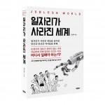 일자리가 사라진 세계, 김상하 지음, 바른북스 출판사, 368쪽, 1만6천원