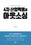4차 산업혁명과 아웃소싱, 하헌식 지음, 바른북스 출판사, 172쪽, 1만3천원