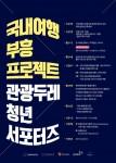 2017 관광두레 청년 서포터즈 3기 모집 포스터