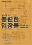 서울문화재단 남산예술센터가 특별 기획 프로그램으로 남산 아고라 2017 불편한 입장들을 18일 남산예술센터 무대에 올린다