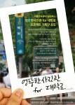 서울문화재단 엉뚱한 사진관 for 대학로 포스터