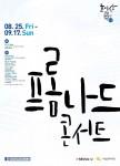 서울문화재단 프롬나드 콘서트 포스터